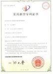 输送器专利证书