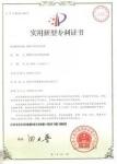 油路专利证书