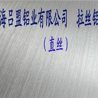 供应拉丝铝板,长丝,短丝铝板产品