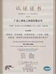 ISO9001:2008美国质量认证证书