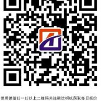 深圳市鞍达钢铁有限公司