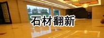 石材专家 北京石材翻新公司 海淀区石材结晶