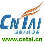 温州诚泰设备流体有限公司