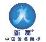 芜湖新磊塑胶科技有限公司