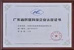 民营科技企业证书