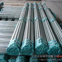 厂家热销 优质ERW高频直缝焊管 镀锌管