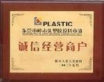 东莞市中科工程塑胶有限公司