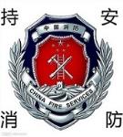 广州持安消防设备有限公司