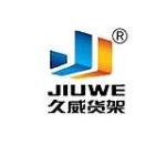 北京久威仓储设备有限公司