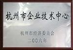 杭州市企业技术中心