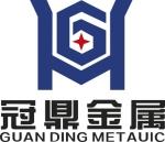 东莞市冠鼎金属材料有限公司
