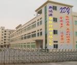 东莞市新达源塑胶材料有限公司