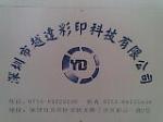 深圳越达平板打印机有限公司
