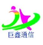 慈溪市巨鑫通信设备厂