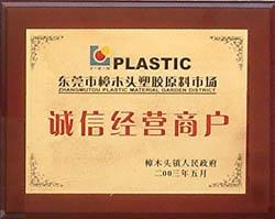 东莞市樟木头普鑫塑胶原料经营部