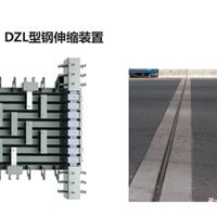 供应 DZL系列型钢伸缩装置