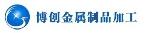 北京博创金属制品加工厂