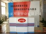 潍坊亚西亚管业有限公司