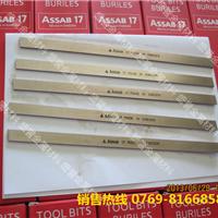 供应进口品牌白钢刀,瑞典白钢刀厂家价格