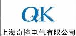 上海奇控电气有限公司