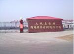 大城荣邦防腐保温材料有限公司