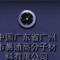 中国广东省广州市易通高分子材料有限公司