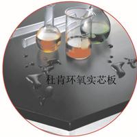 供应实验室用环氧树脂台面