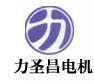潍坊力圣昌电机有限公司
