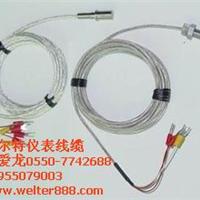 供应(维尔特牌)各类端面热电阻