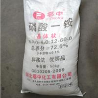 青州磷酸一铵 磷酸一铵价格 磷酸一铵材料 磷酸一铵批发