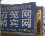 安平县天北格宾石笼网厂