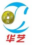 河北华艺纤维素有限公司