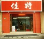 东莞市佳特塑料有限公司