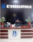 厦门市宏骐复合材料有限公司