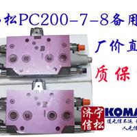 供应PC200-7-8备用阀