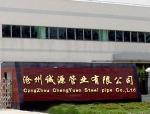 沧州诚源钢管制造有限公司