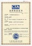 中国质量检验联盟
