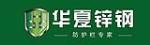 湖南华夏锌钢技术发展有限公司