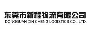 东莞市新程物流有限公司