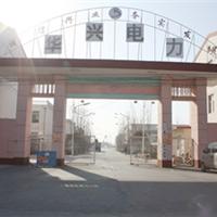 霸州市华兴电力制造厂
