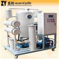 供应ZY系列高效真空滤油机