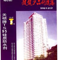 供应TS95硅质防水剂