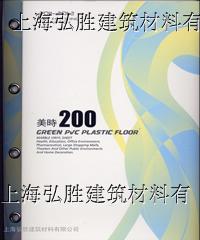 上海弘胜品牌pvc地板:弘胜?美时200系列