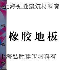 上海弘胜品牌:环保新型地材--pvc塑胶地板
