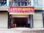 东兴市浩博交通器材销售中心