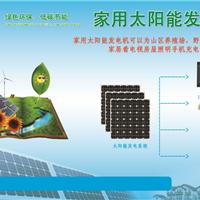 招商350W太阳能发电机代理商