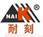 深圳市天成鑫力数控设备有限公司