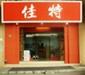 东莞利之奥塑胶原料有限公司