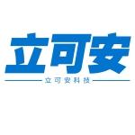 深圳立可安科技有限公司(分销商)