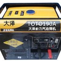 供应大泽190A汽油发电电焊机